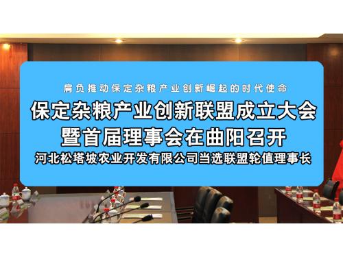 保定杂粮产业创新联盟成立大会 暨首届理事会在曲阳召开