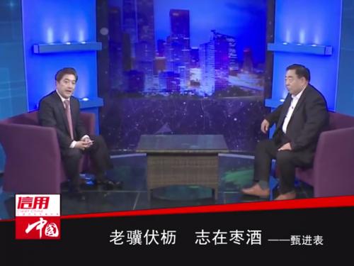 甄进表 - CCTV老故事频道'信用中国'-访谈