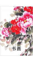 国画牡丹-国画山水-国画花鸟