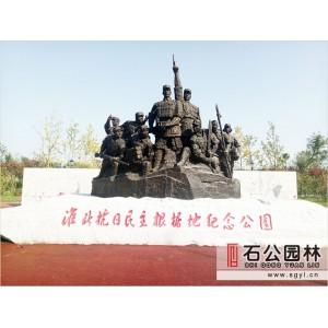 淮北抗日民主根据地纪念公园雕塑工程-石公园林雕塑