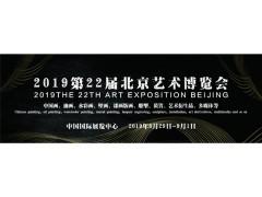 2019第二十二届北京国际艺术博览会