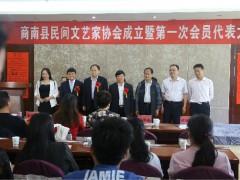 商南县民间文艺家协会成立
