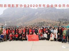 曲阳县摄影家协会举办2020年年会